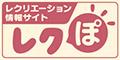 レクぽ   公益財団法人 日本レクリエーション協会